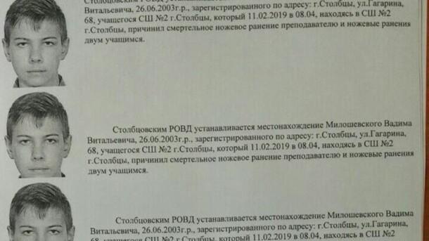 Белорусского школьника обвинили в двойном убийстве