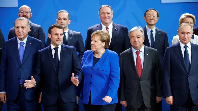 Конференция по Ливии завершилась: стороны договорились о политическом ре...