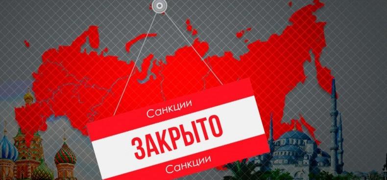Россия за четыре года потеряла из-за санкций 173 млрд долларов