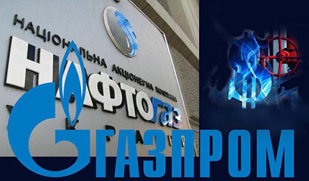 Переговоры Газпрома и Нафтогаза провалились
