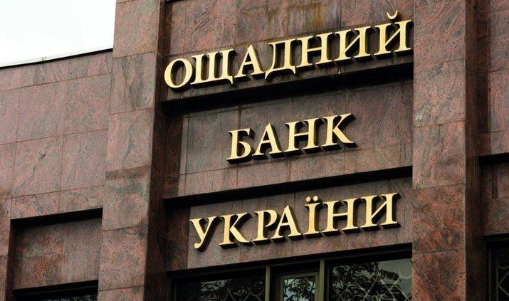 """РФ оспорила решение арбитража о выплате """"Ощадбанку"""" $1 млрд"""