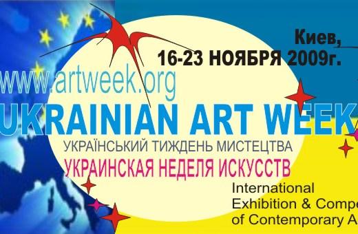Сегодня в Киеве стартовала Украинская неделя искусств (видео)
