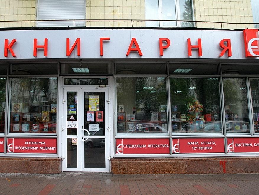"""Книгарня """"Є"""" заверила, что увеличения продаж русскоязычных книг не будет"""