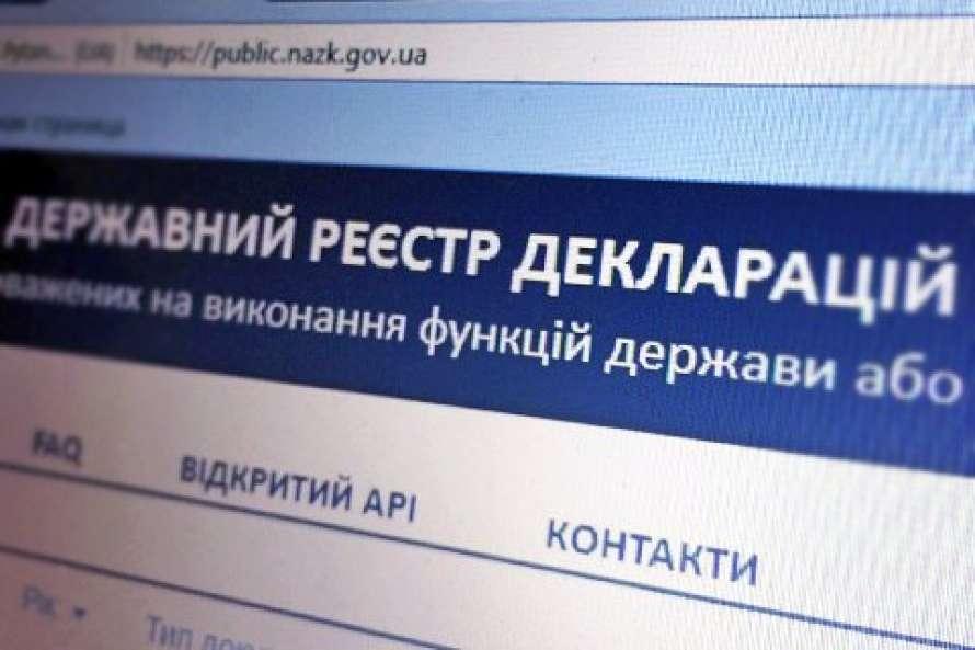 В Офисе генпрокурора открыли доступ к прокурорским декларациям