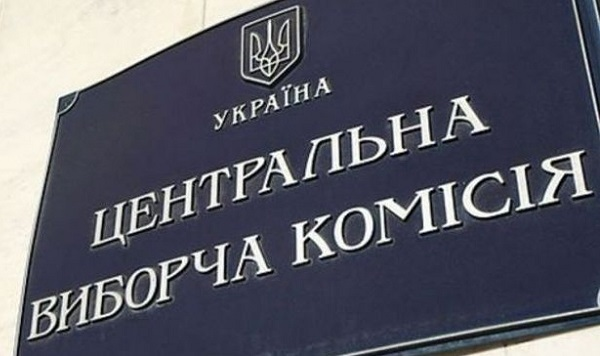 ЦИК определилась с датой местных выборов в ОТГ
