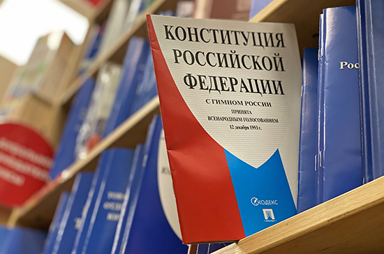 В РФ хотят упростить голосование за поправки к Конституции, что ...