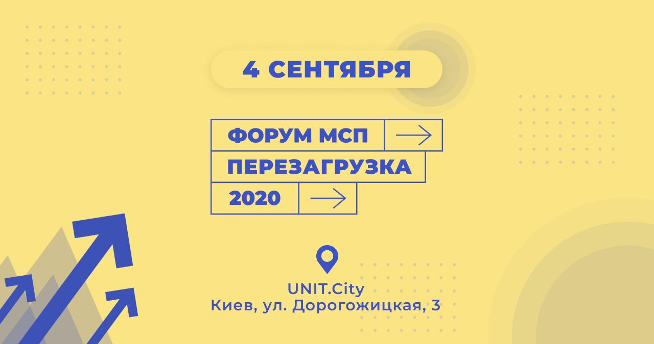 Киевский инновационный парк UNIT.City примет Форум МСП «Перезагрузка 202...