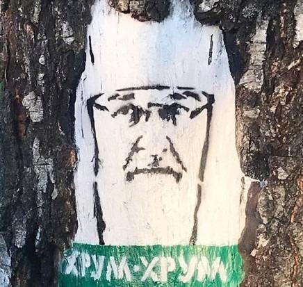 "Главе РПЦ посвятили граффити с надписью ""хрум-хрум"""