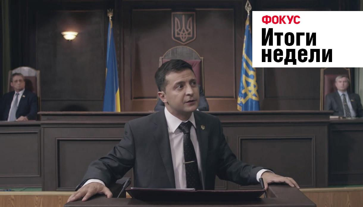 Импичмент для президента, российские паспорта в ОРДЛО и климатические бе...