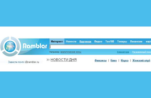 ПрофМедиа заполучила 75% акций Rambler