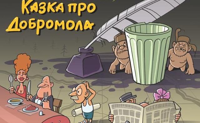 Турчинов стал сказочником и издал сатиру об украинской современности