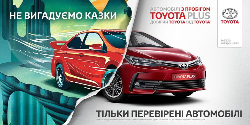 Toyota пропонує придбати автомобіль з пробігом за програмою Toyota Plus