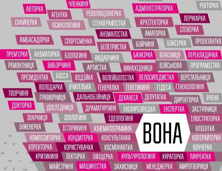 Президентка? В Украине ввели феминитивы в названиях профессий