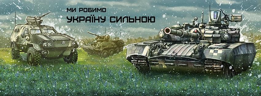 Укроборонпром представил новинки: минибронетранспортер и беспилотник