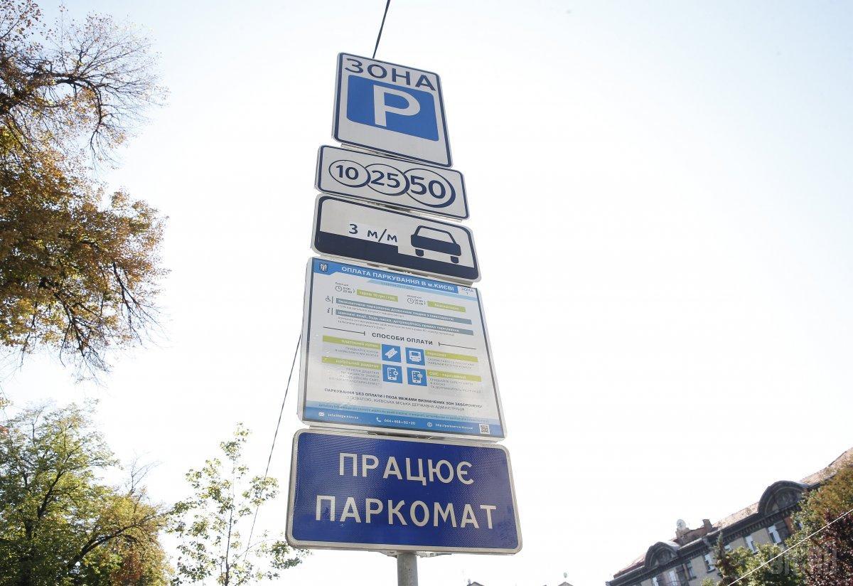 Не менее 50 грн в час – в Киеве предупредили о резком росте цен на парко...