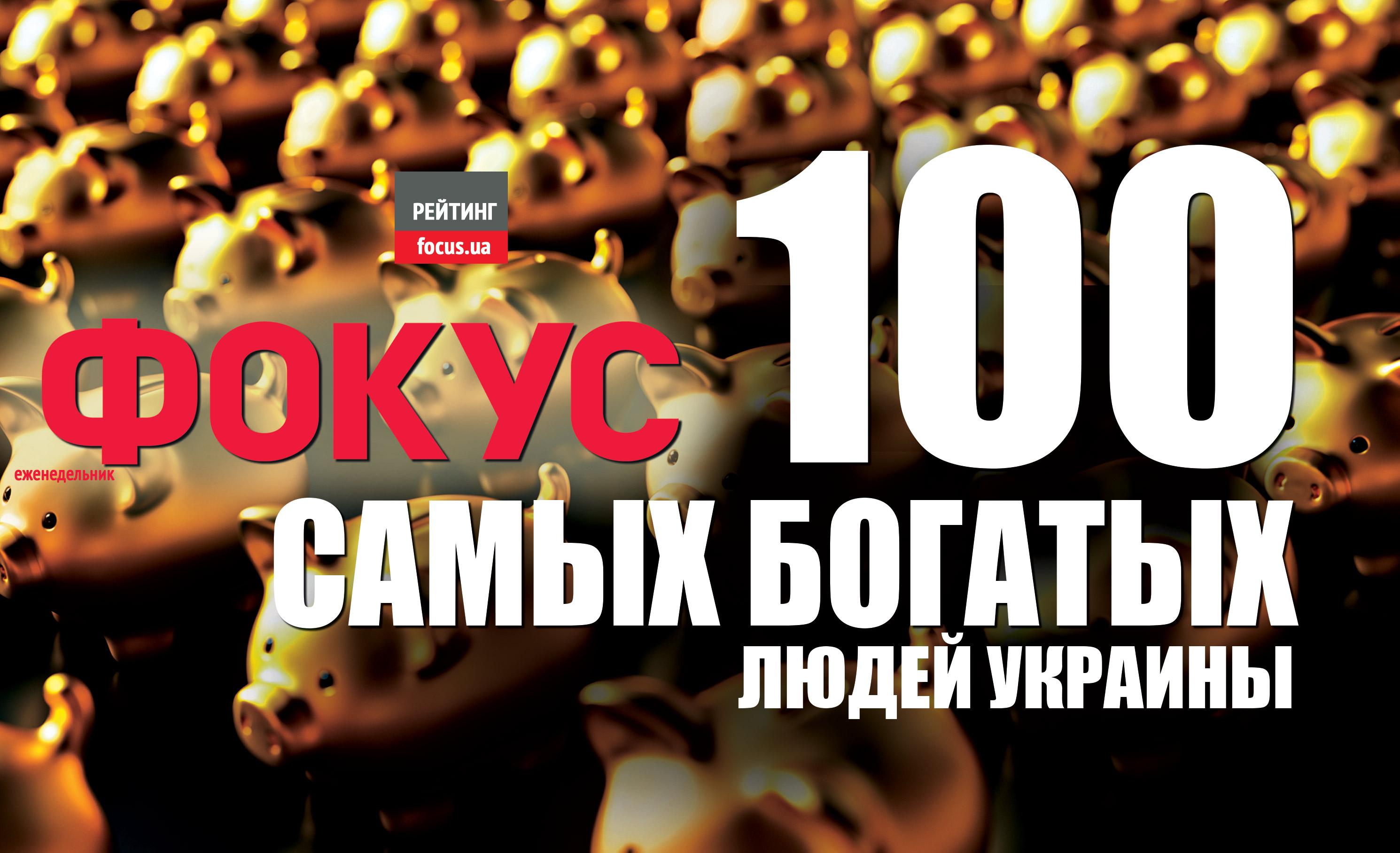 Журнал Фокус в 12-й раз назвал имена самых богатых украинцев.