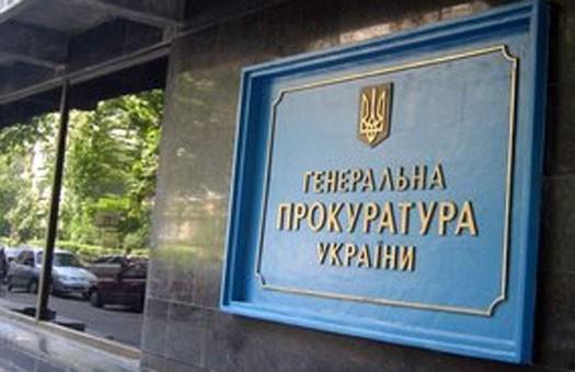 ГПУ возбудила уголовное дело против чиновников двух министерств и одного...