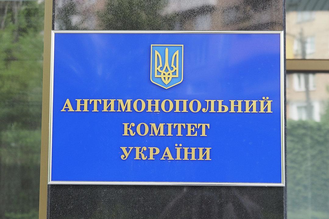 АМКУ признал Укрзализныцю монополистом