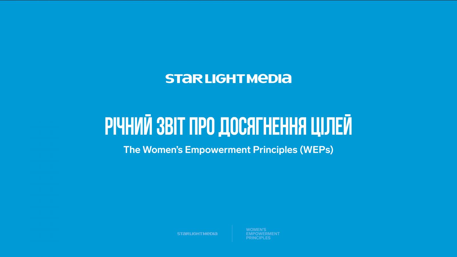 StarLightMedia стала первой украинской компанией, которая отчиталась о д...