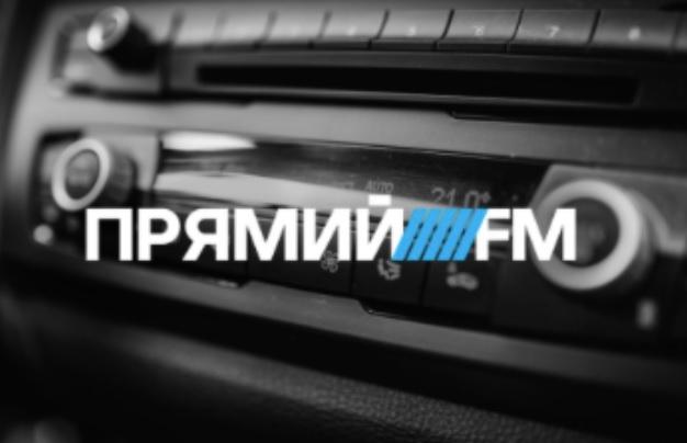 """Нацсовет по ТВ лишил радиостанцию """"Прямой FM"""" лицензии на вещание"""