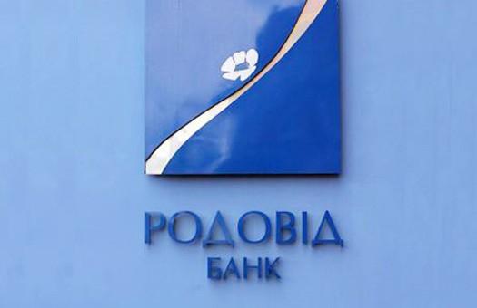 Родовид будет отдавать деньги вкладчикам Укрпромбанка со второй половины...