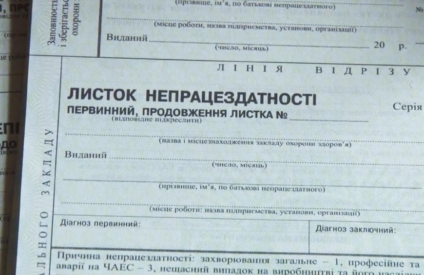 Электронные больничные должны появиться в Украине до конца лета, – Минзд...