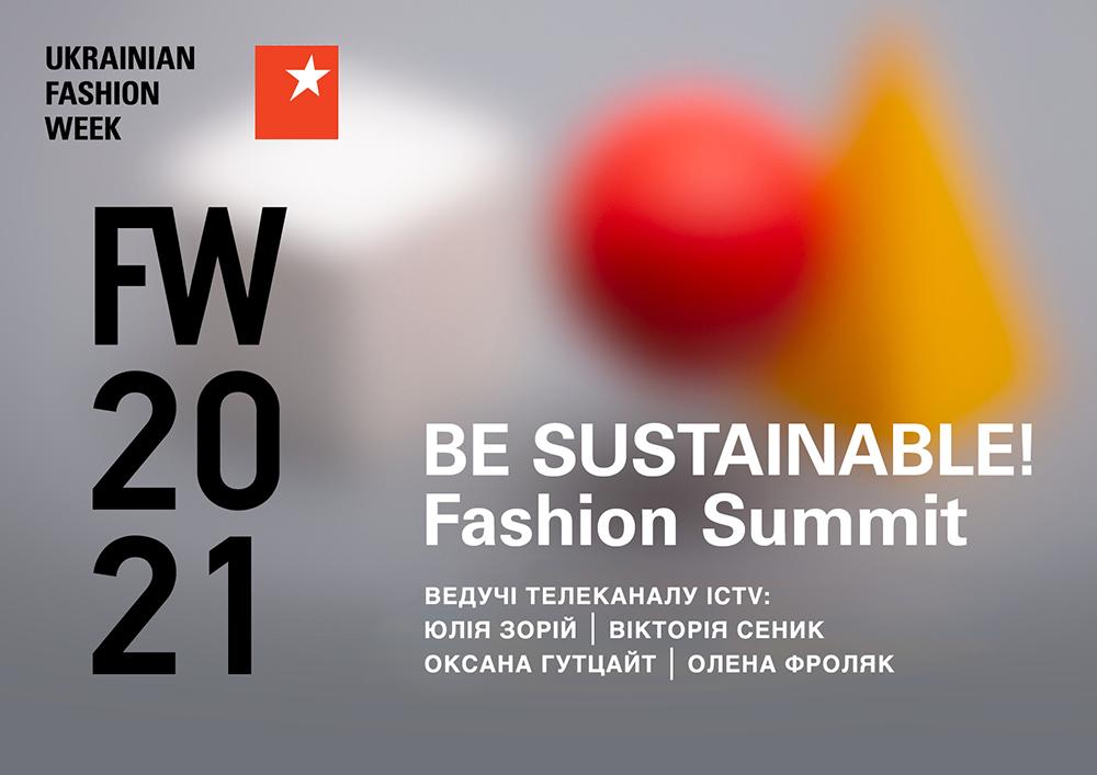 Ведущие телеканала ICTV примут участие в Украинской Неделе Моды