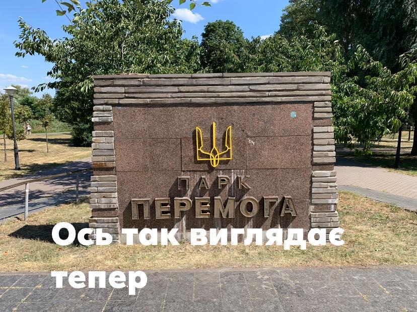 В Киеве ветеран АТО демонтировал символику СССР в парке Победы