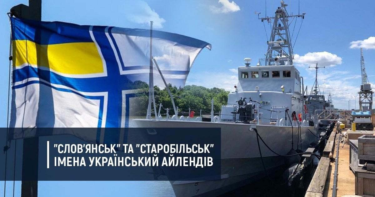 """Подаренные американцами Украине катера получили имена """"Славянск"""" и """"Стар..."""