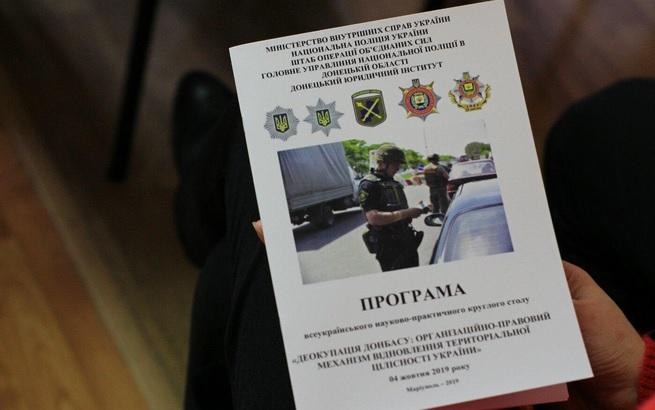 Украина готова ввести 800 специально обученных полицейских после деоккуп...