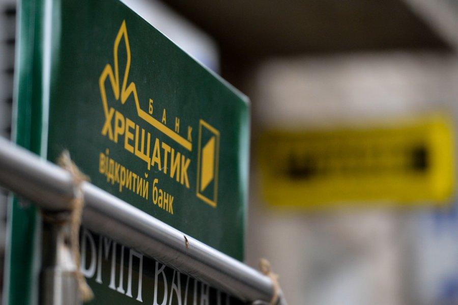 """Неплатежеспособность банка """"Хрещатик"""" подтверждена Верховным судом"""