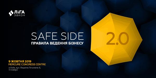 ЛІГА:ЗАКОН приглашает на конференцию о защите бизнеса Safe Side 2.0