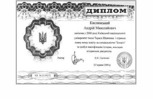Скандал вокруг Кислинского ударил по бизнесу продавцов дипломов