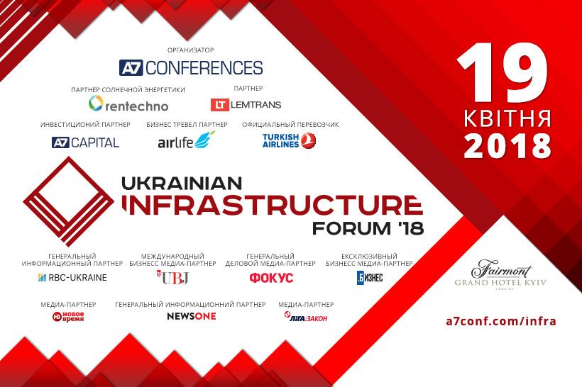 19 апреля в Киеве состоится IIІ Украинский инфраструктурный форум