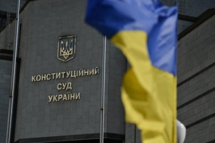 КСУ получил обращение Рады по 7 законопроектам