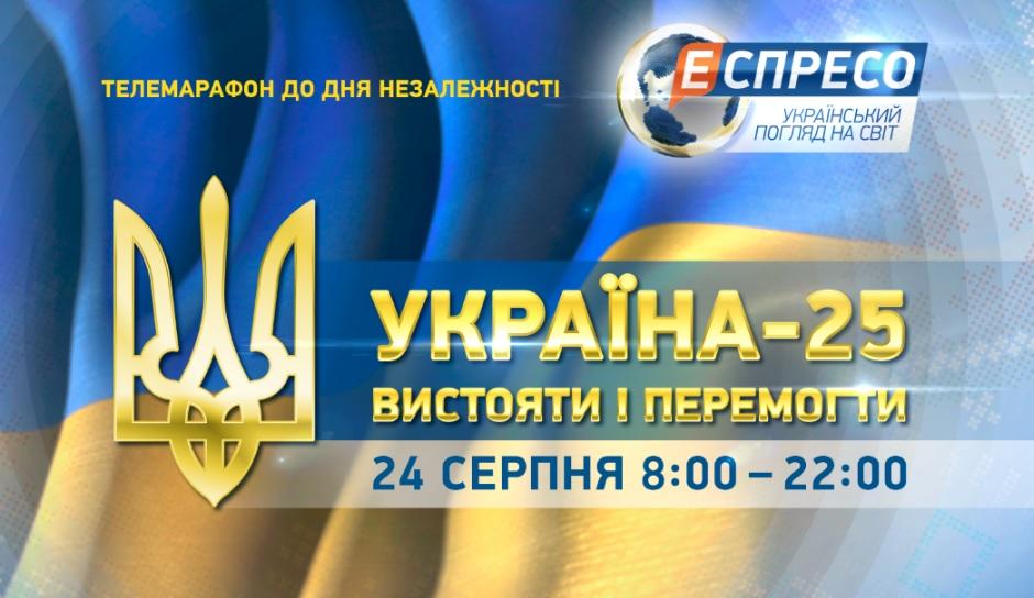 """Телеканал """"Еспресо"""" готовит праздничный марафон ко Дню Независимости"""