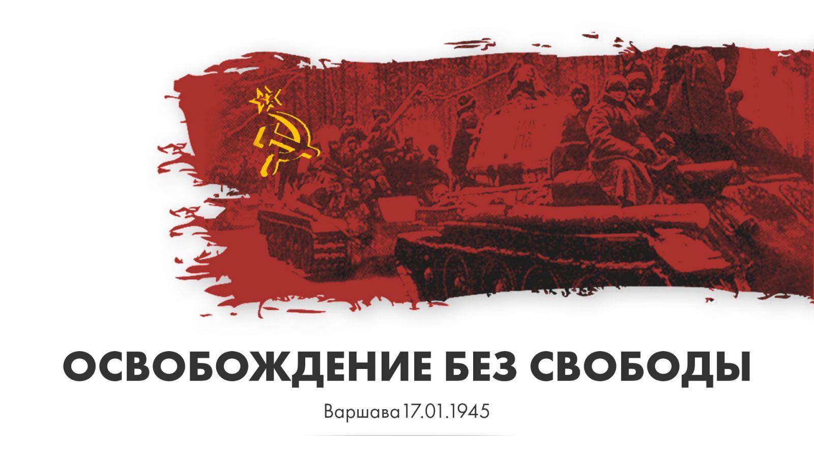 МИД РФ: Красная Армия в 1945 спасла жизни поляков. Свободу надо было отс...