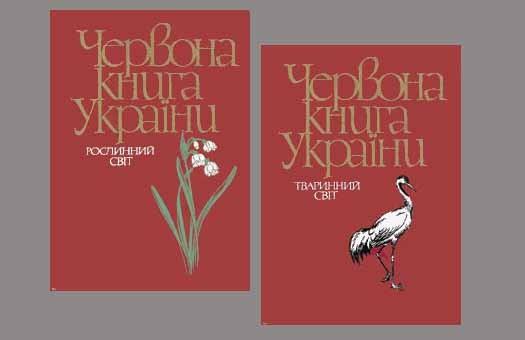 В Украине усилят охрану растений и животных из Красной книги
