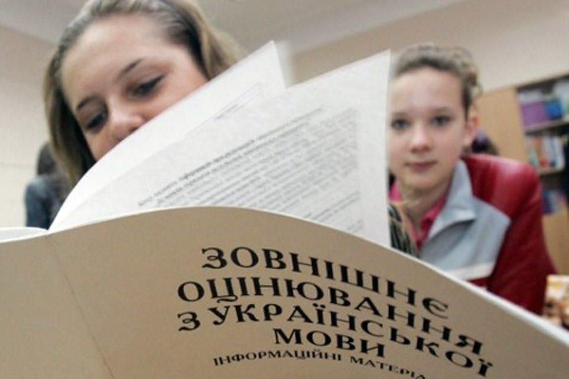 Комплексное ВНО по украинскому языку и литературе должны сдавать все вып...
