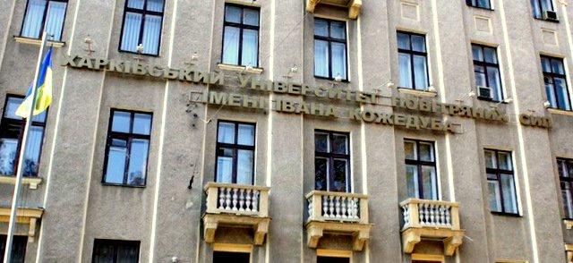 Шесть вузов Харькова проверяет на предмет минирования