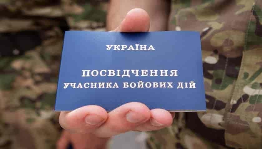 Отменять льготы участникам боевых действий не будут, – глава парламентск...