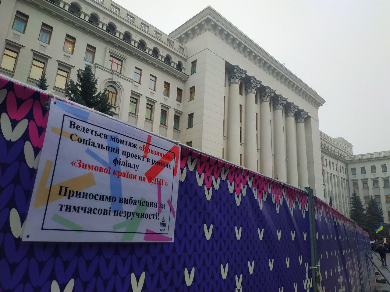 На митинги с коньками. Возле Офиса президента устанавливают  каток