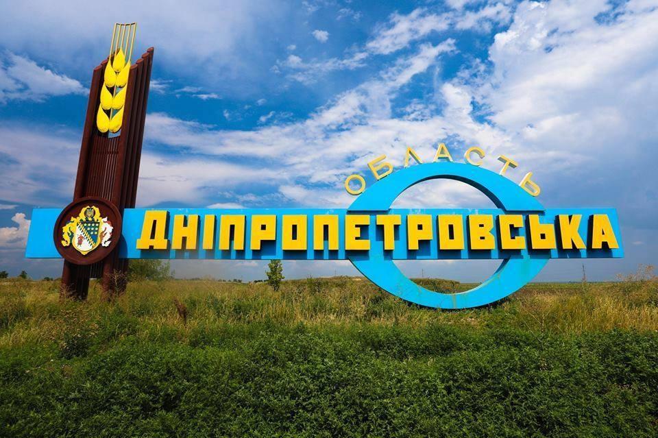 КСУ разрешил переименовать Днепропетровскую область в Сичеславскую, – СМ...