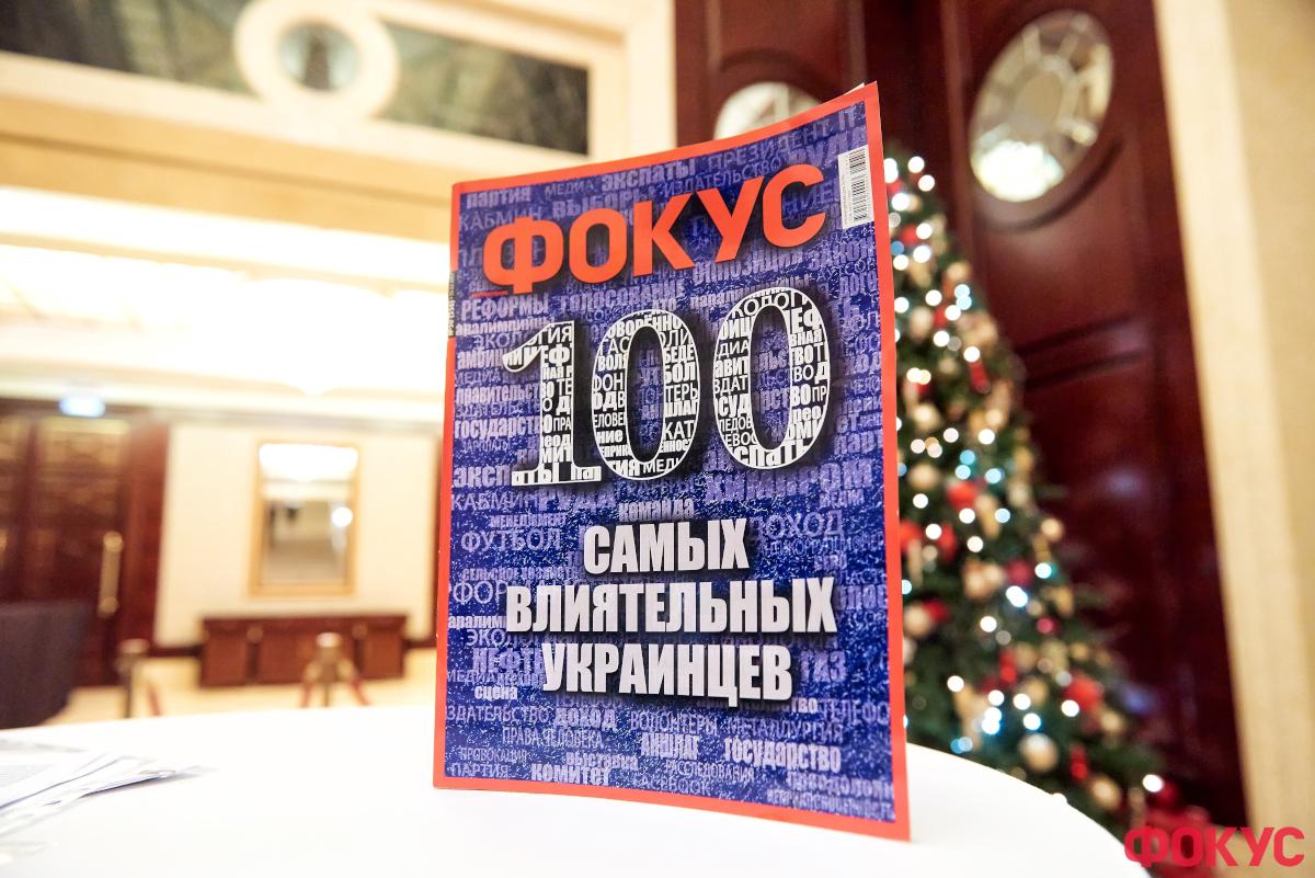 Журнал «Фокус» представил рейтинг  «100 самых влиятельных украинцев»