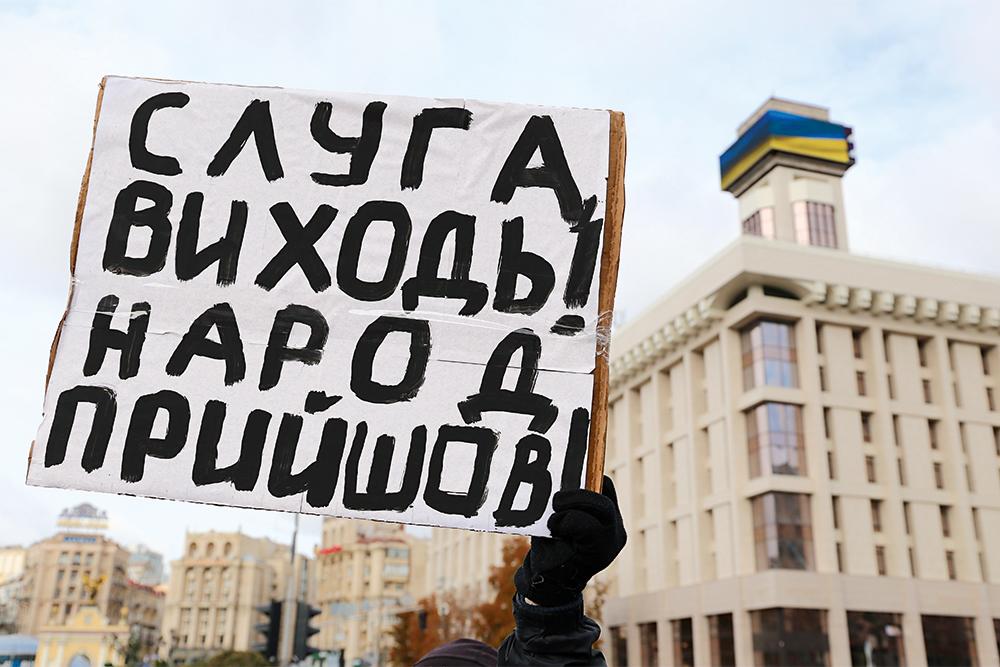 акция протеста, Майдан, Киев, слуга народа, нет капитуляции, фото,