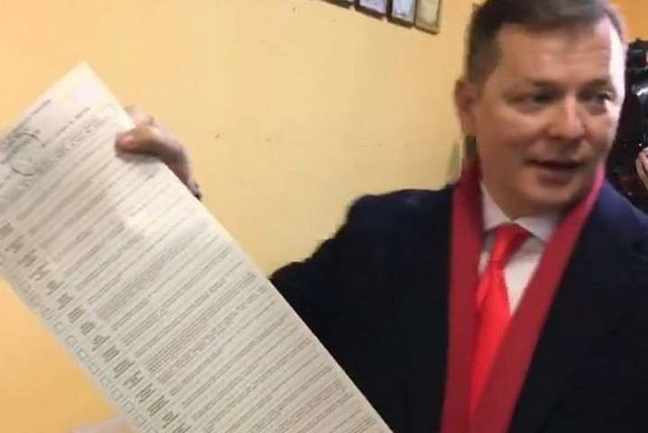 Ляшко понес административное наказание за демонстрацию бюллетеня в день...