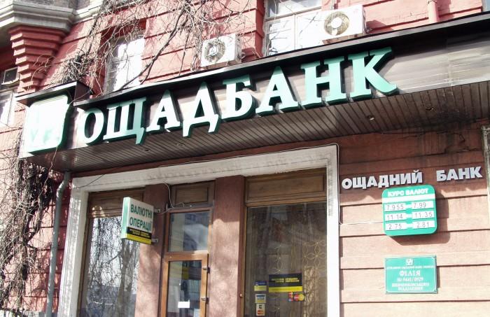 Ощадбанк проиграл российскому Сбербанку спор за имя