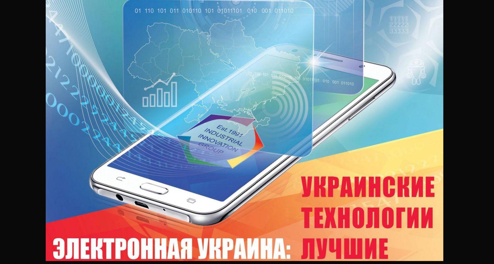 Электронная Украина: спецпроект с Industrial Innovation Group