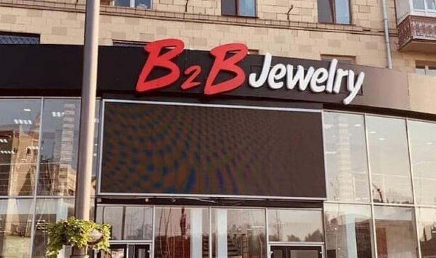 B2B Jewelry, Украинский народний банк, Exlimited попали в список сомните...