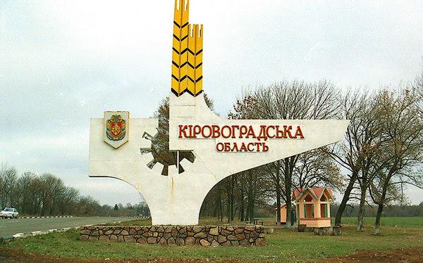 Депутаты предлагают переименовать Кировоградскую область